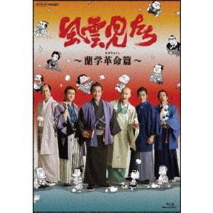 風雲児たち 蘭学革命篇 [Blu-ray]|ggking