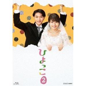 ひよっこ2 [Blu-ray] ggking