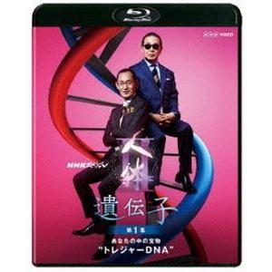 "NHKスペシャル 人体II 遺伝子 第1集 あなたの中の宝物""トレジャーDNA"" [Blu-ray]|ggking"