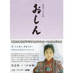 連続テレビ小説 おしん 完全版 一 少女編〔デジタルリマスター〕 [Blu-ray] ggking