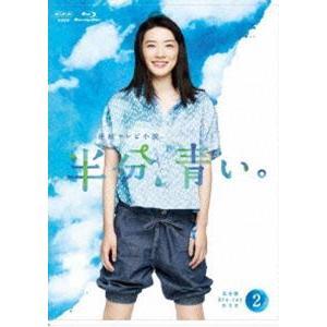 連続テレビ小説 半分、青い。 完全版 ブルーレイBOX2 [Blu-ray]|ggking