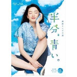 連続テレビ小説 半分、青い。 完全版 ブルーレイBOX3 [Blu-ray]|ggking