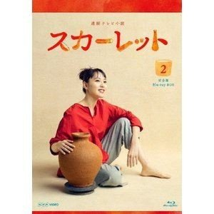 連続テレビ小説 スカーレット 完全版 ブルーレイBOX2 [Blu-ray]|ggking