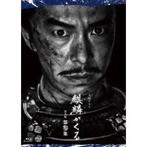 大河ドラマ 麒麟がくる 完全版 第参集 ブルーレイBOX [Blu-ray]|ggking