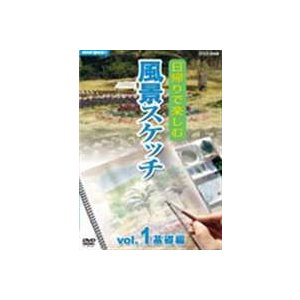 NHK趣味悠々 日帰りで楽しむ風景スケッチ Vol.1 基礎編 [DVD] ggking