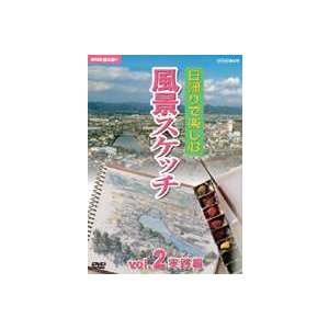 NHK趣味悠々 日帰りで楽しむ風景スケッチ Vol.2 実践編 [DVD] ggking