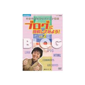 NHK趣味悠々 中高年のためのパソコン講座 ブログに挑戦してみよう! Vol.2 ブログを楽しく活用しよう [DVD] ggking