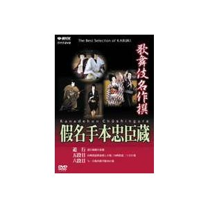 歌舞伎名作撰 假名手本忠臣蔵 (道行・五段目・六段目) [DVD]|ggking