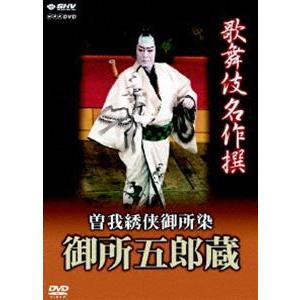歌舞伎名作撰 曽我綉侠御所染 御所五郎蔵 [DVD] ggking