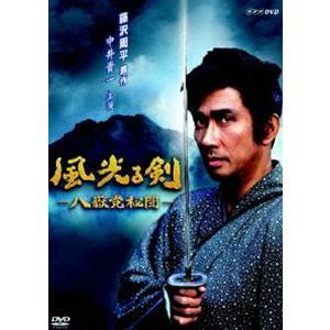 風光る剣〜八嶽党秘聞 [DVD]|ggking