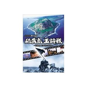NHKスペシャル 硫黄島 玉砕戦〜生還者 61年目の証言〜 [DVD]|ggking