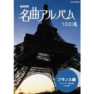 NHK 名曲アルバム 100選 フランス編 ジムノペディ 第1番(全13曲) [DVD]|ggking