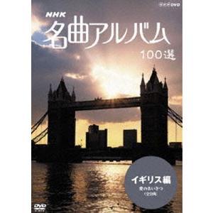 NHK 名曲アルバム 100選 イギリス編 愛のあいさつ(全9曲) [DVD]|ggking