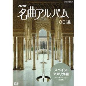 NHK 名曲アルバム 100選 スペイン・アメリカ編 チゴイナーワイゼン(全12曲) [DVD]|ggking