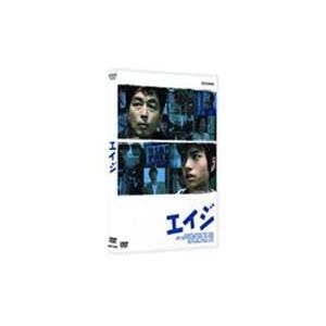 エイジ [DVD]|ggking