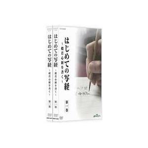 NHK趣味悠々 はじめての写経 般若心経を書く [DVD] ggking