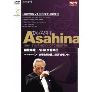 NHKクラシカル 朝比奈隆 NHK交響楽団 ベートーベン 交響曲第9番二短調「合唱つき」 [DVD] ggking