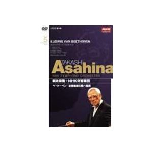 NHKクラシカル 朝比奈隆 NHK交響楽団 ベートーベン 交響曲第5番 [DVD]|ggking