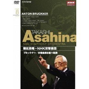 NHKクラシカル 朝比奈隆 NHK交響楽団 ブルックナー 交響曲第8番 [DVD] ggking
