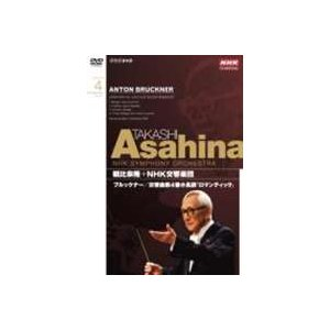 NHKクラシカル 朝比奈隆 NHK交響楽団 ブルックナー 交響曲第4番 ロマンティック [DVD]|ggking