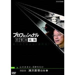 プロフェッショナル 仕事の流儀 漫画家 浦沢直樹の仕事 心のままに、荒野を行け [DVD]|ggking
