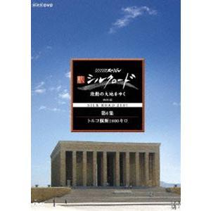 NHKスペシャル 新シルクロード 激動の大地をゆく 特別編 第6集 トルコ横断1800キロ [DVD]|ggking