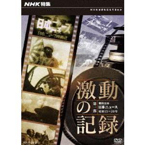 NHK特集 激動の記録 第一部 戦時日本 日本ニュース 昭和15〜20年 [DVD]|ggking