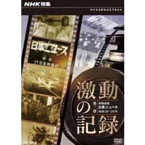 NHK特集 激動の記録 第二部 終戦前夜 日本ニュース 昭和18〜20年 [DVD]|ggking