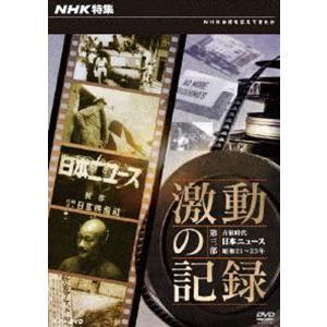 NHK特集 激動の記録 第三部 占領時代 日本ニュース 昭和21〜23年 [DVD]|ggking