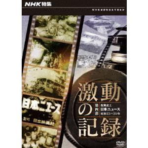 NHK特集 激動の記録 第四部 復興途上 日本ニュース 昭和23〜25年 [DVD]|ggking