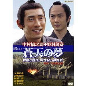 蒼天の夢〜松陰と晋作・新世紀への挑戦 [DVD] ggking