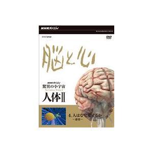 NHKスペシャル 驚異の小宇宙 人体II 脳と心 第4集 人はなぜ愛するか〜感情〜 [DVD]|ggking
