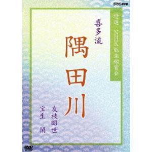 特選 NHK能楽鑑賞会 喜多流 隅田川 友枝昭世 宝生閑 [DVD] ggking