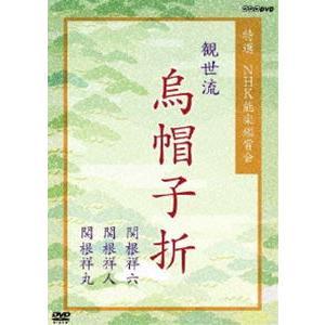 特選 NHK能楽鑑賞会 観世流 烏帽子折 関根祥六 関根祥人 関根祥丸 [DVD] ggking