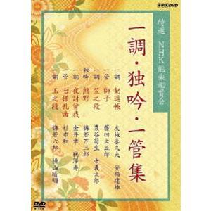 特選 NHK能楽鑑賞会 一調・独吟・一管集 [DVD] ggking