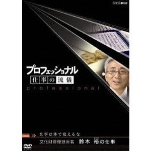 プロフェッショナル 仕事の流儀 仕事は体で覚えるな 文化財修理技術者 鈴木裕の仕事 [DVD]|ggking