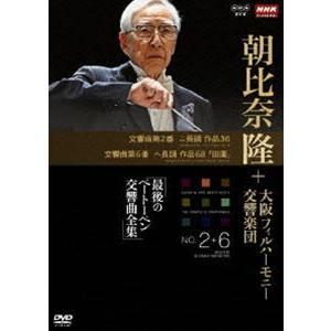 NHKクラシカル 朝比奈隆 大阪フィル・ハーモニー交響楽団 最後のベートーベン交響曲全集 交響曲第2番・第6番 [DVD] ggking