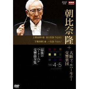 NHKクラシカル 朝比奈隆 大阪フィル・ハーモニー交響楽団 最後のベートーベン交響曲全集 交響曲第4番・第5番 [DVD] ggking