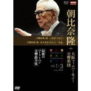 NHKクラシカル 朝比奈隆 大阪フィル・ハーモニー交響楽団 最後のベートーベン交響曲全集 交響曲第1番・第3番 [DVD]|ggking
