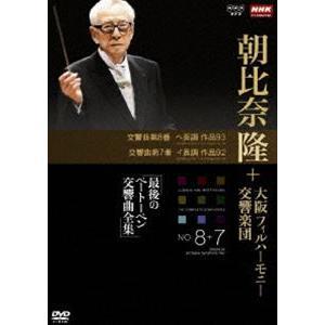 NHKクラシカル 朝比奈隆 大阪フィル・ハーモニー交響楽団 最後のベートーベン交響曲全集 交響曲第8番・第7番 [DVD] ggking