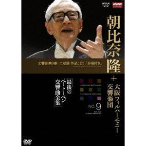 NHKクラシカル 朝比奈隆 大阪フィル・ハーモニー交響楽団 最後のベートーベン交響曲全集 交響曲第9番 [DVD] ggking
