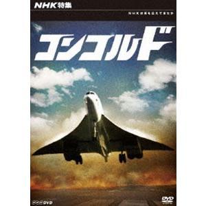 NHK特集 コンコルド [DVD]|ggking
