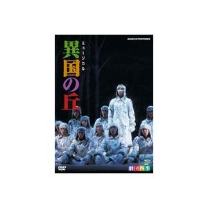 劇団四季 ミュージカル 異国の丘 [DVD]|ggking