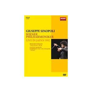 NHKクラシカル ジュゼッペ・シノーポリ ウィーン・フィルハーモニー管弦楽団 1992年日本公演 [DVD]|ggking