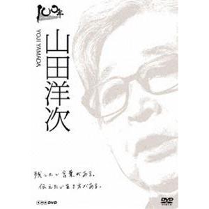 100年インタビュー 山田洋次 [DVD]|ggking