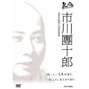 100年インタビュー 市川團十郎 [DVD]|ggking