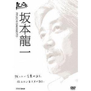100年インタビュー 坂本龍一 [DVD]|ggking