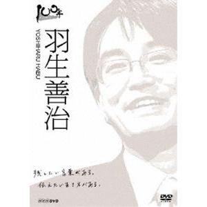 100年インタビュー 羽生善治 [DVD]|ggking