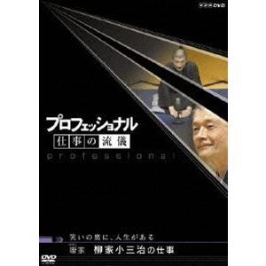 プロフェッショナル 仕事の流儀 噺家 柳家小三治の仕事 笑いの奥に、人生がある [DVD]|ggking