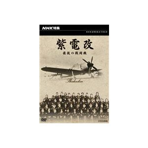 NHK特集 紫電改 最後の戦闘機 [DVD]|ggking
